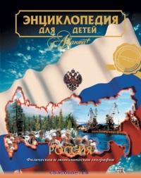 Россия. Энциклопедия для детей том 12й